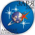 Лауреат конкурса ЗАРЯ-2008